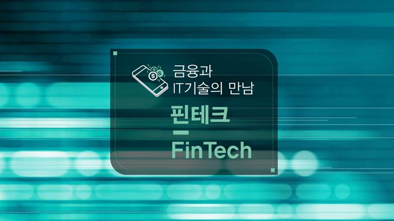 금융과 IT기술의 만남 핀테크
