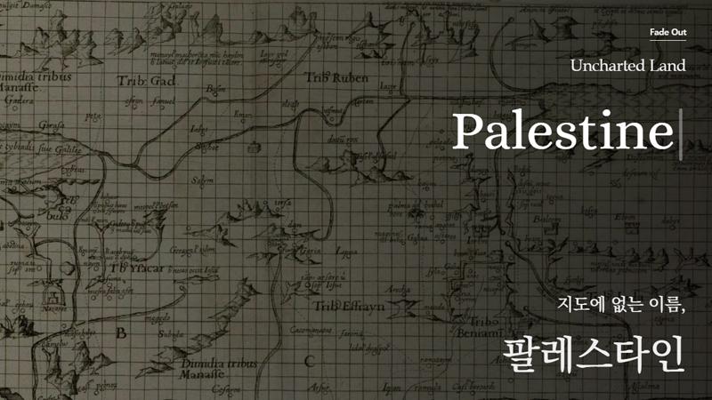 지도에 없는 이름, 팔레스타인